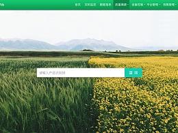 农业管理平台