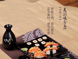 日式-美滋味方盘