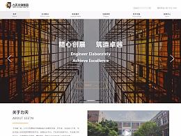 广州力天文创集团网页设计