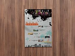 公司旅游海报