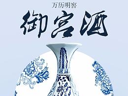 青花瓷 中国风 电商详情页
