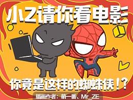 【留言有奖】你竟是这样的蜘蛛侠!!!