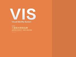 三雄极光-VIS电商调性识别延伸(执行稿)