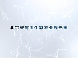 碧海园宣传片