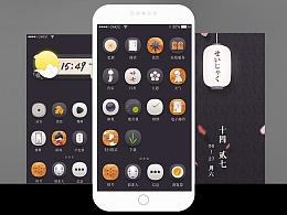 日本风格手机主体界面设计