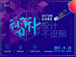 2017站酷CUBE,邀世界共赴一场颠覆感知的创意盛宴