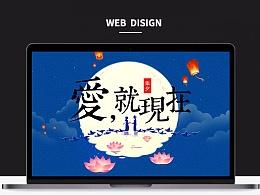 七夕专题首页设计