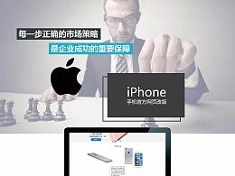 网页gui iPhone手机官网改版展示