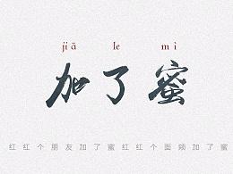 六月 | 字体设计