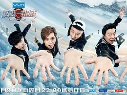 《极限挑战》真人秀综艺极限男人帮海报东方卫视-引象-