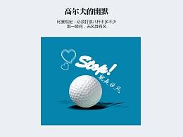 高尔夫的幽默无风胜有风