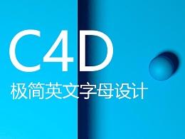 C4D极简英文字母设计