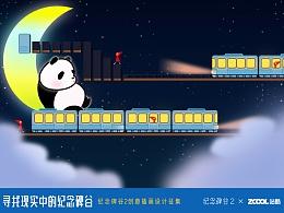 火车寻月之路