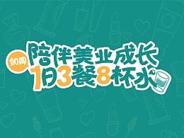 1日3餐8杯水 字体/T恤图案
