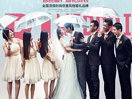 婚庆网页设计