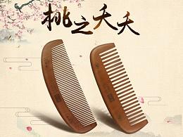 檀木质梳按摩梳简约复古中国古风详情设计【2017.03】