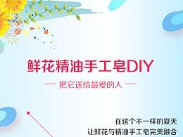 DIY、演讲活动微信长图