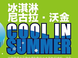 冰淇淋尼古拉·沃金给您带来夏日的清凉
