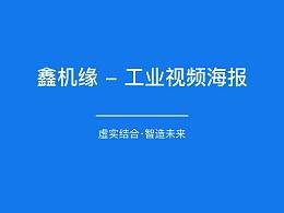 鑫机缘 - 工业视频海报 APP3.0