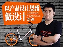 对话摩拜单车产品设计部总监刘尧:以产品设计思维做设计