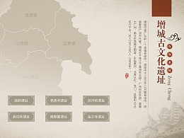触摸查询屏——中国风