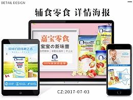 2017母婴作品集/米粉辅食/泡芙溶豆/主图详情海报排版