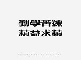 字体设计-第105期