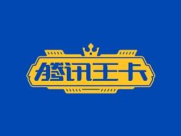 腾讯王卡品牌形象 | 寅安