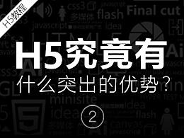 告诉你,H5设计的优势?