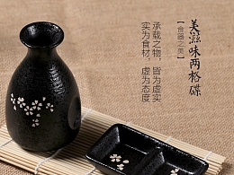日式-两格叠