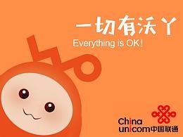 中国联通沃品牌卡通形象设计——沃丫