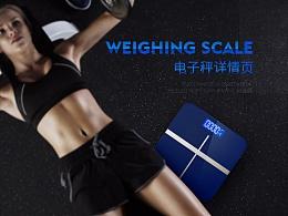 体重秤电商详情页设计