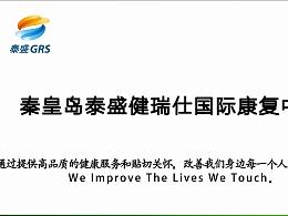 秦皇岛泰盛健瑞仕国际康复中心