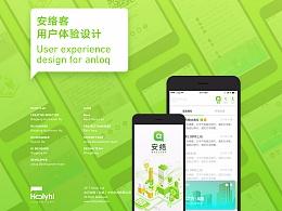 安络客App-UX&UI设计项目总结
