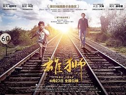 雄狮中文版海报