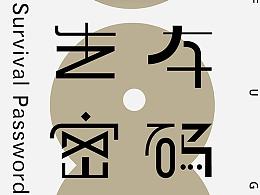 字体设计 / 生存密码