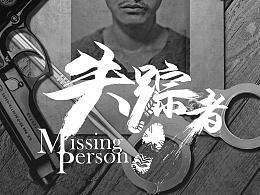 《失踪者》电影海报