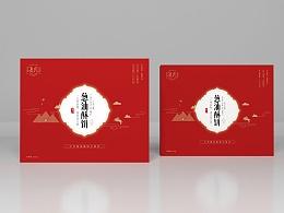葱油酥饼包装设计(中秋款)