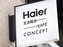 Haier生活概念