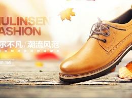 潮流男鞋  舒适  时尚