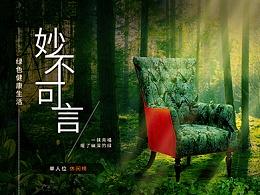 杰西卡的沙发海报合成-单人休闲椅