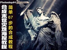 Photostop#4合成末世灾难海报的教程