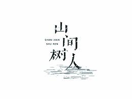 字体杂集(三)