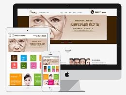 美容网站品牌站PC端
