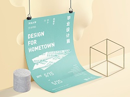 2017年河北大学艺术学院硕士毕业设计展海报设计