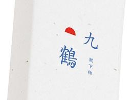 日式包装盒(已商用)
