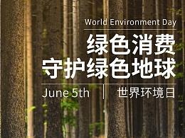 世界环境日 海报
