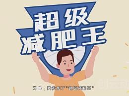 【创云】蓝小雨超级减肥王(科学减肥宣传片)