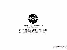 南京知味餐饮品牌设计