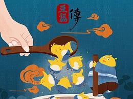 3D电影《豆福传》插画海报